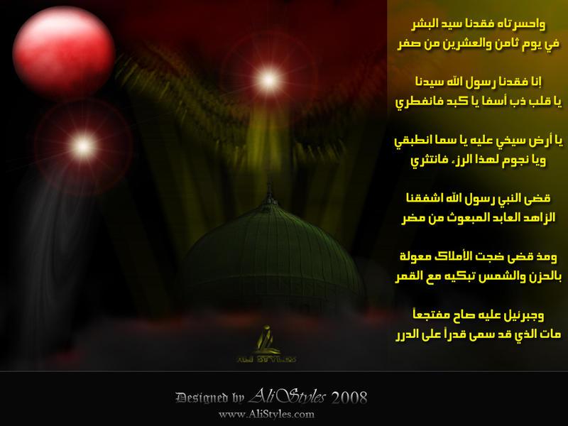 ذكرى استشهاد رسول الأمة محمد صلى الله عليه وآله - صفحة 2 The_Prophet_Muhammad_Death_Day_by_AliStyles