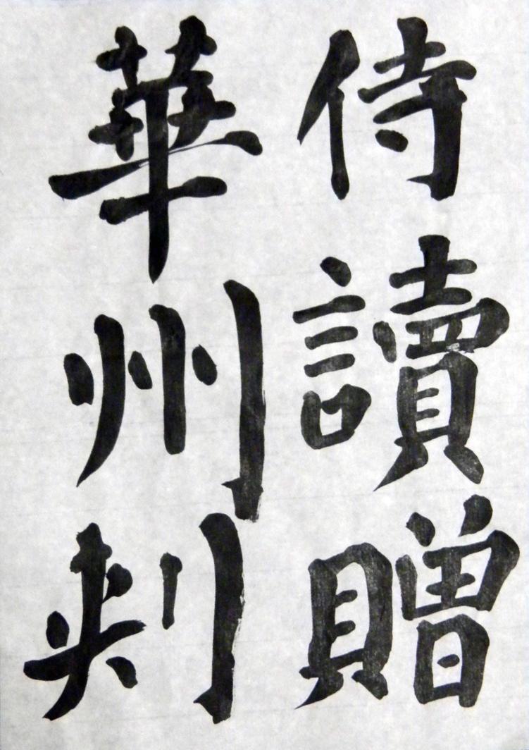 20140712 Gankinrei by Yuh-o