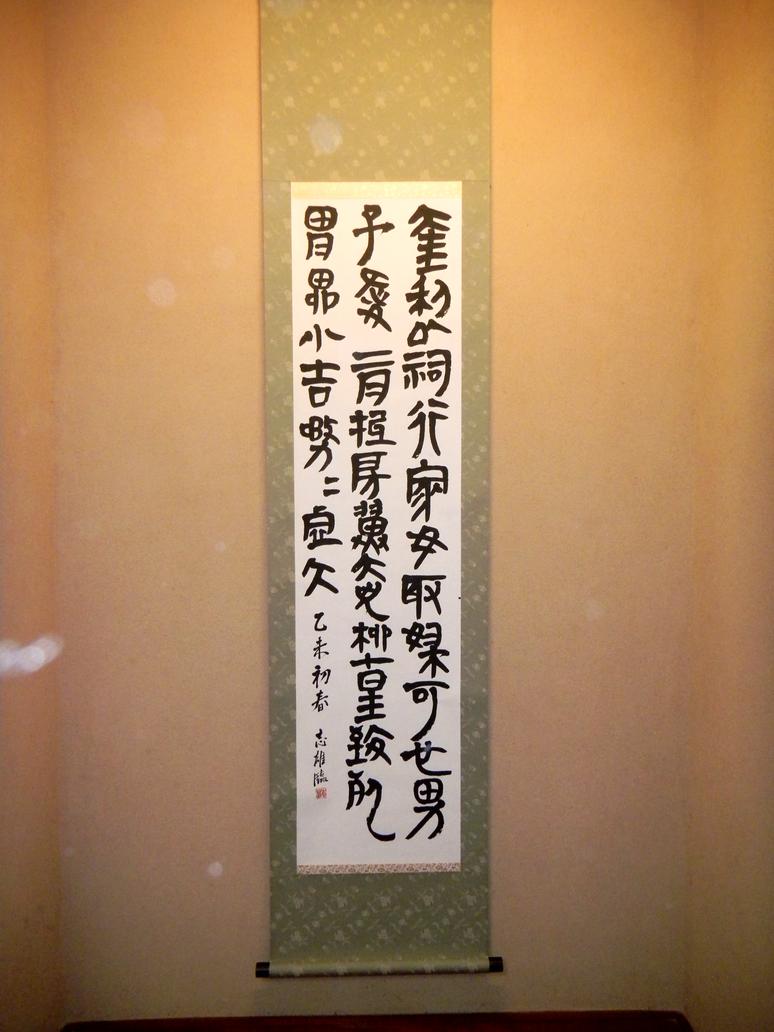 20150404 Shinkan by Yuh-o