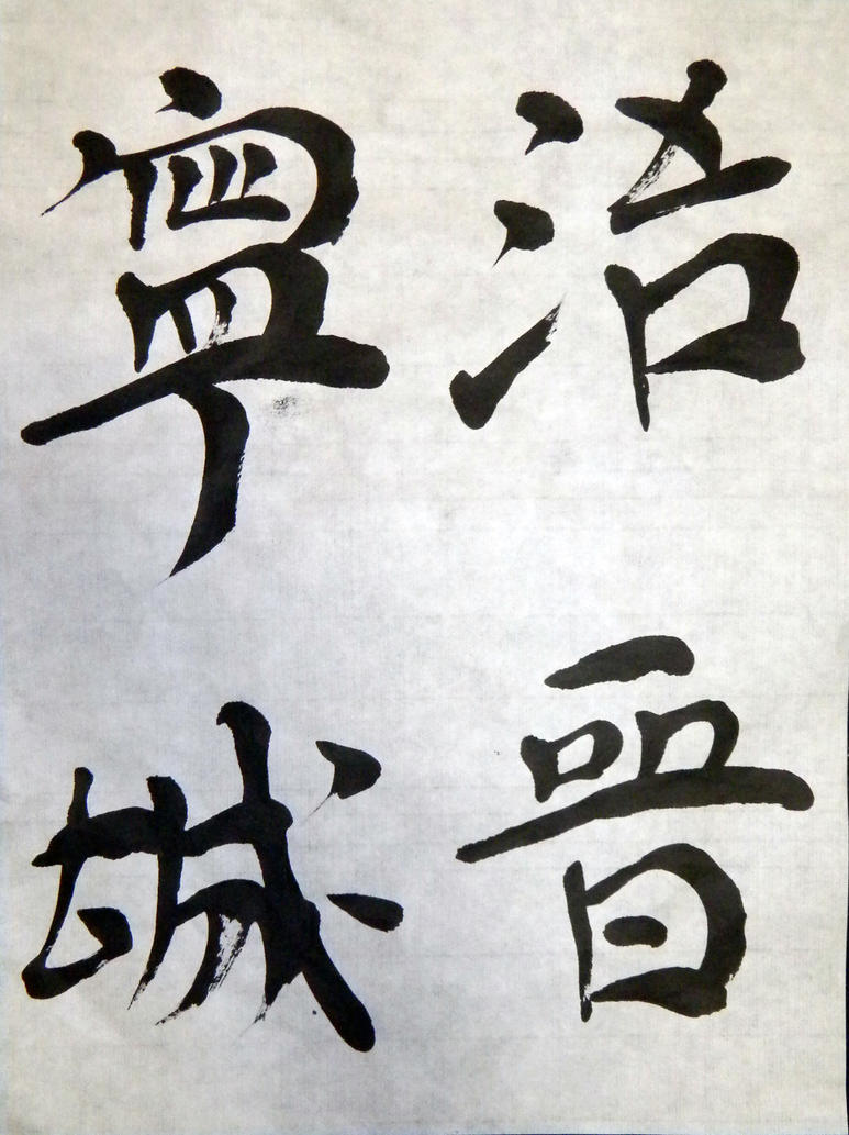 Wood piece calligraphy of West Jin dinasty by Yuh-o