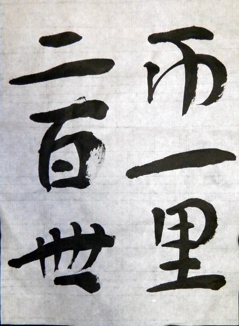 Wood piece calligraphy of West Jin dinasty (No.2) by Yuh-o