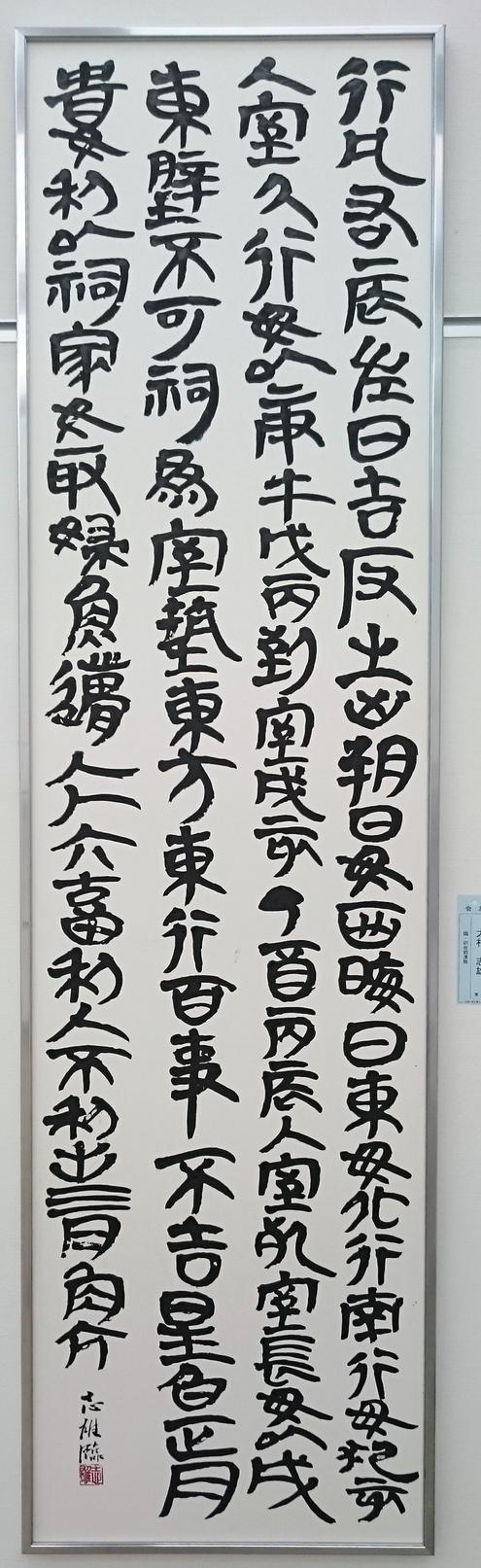 20160110 Dokuritsu by Yuh-o