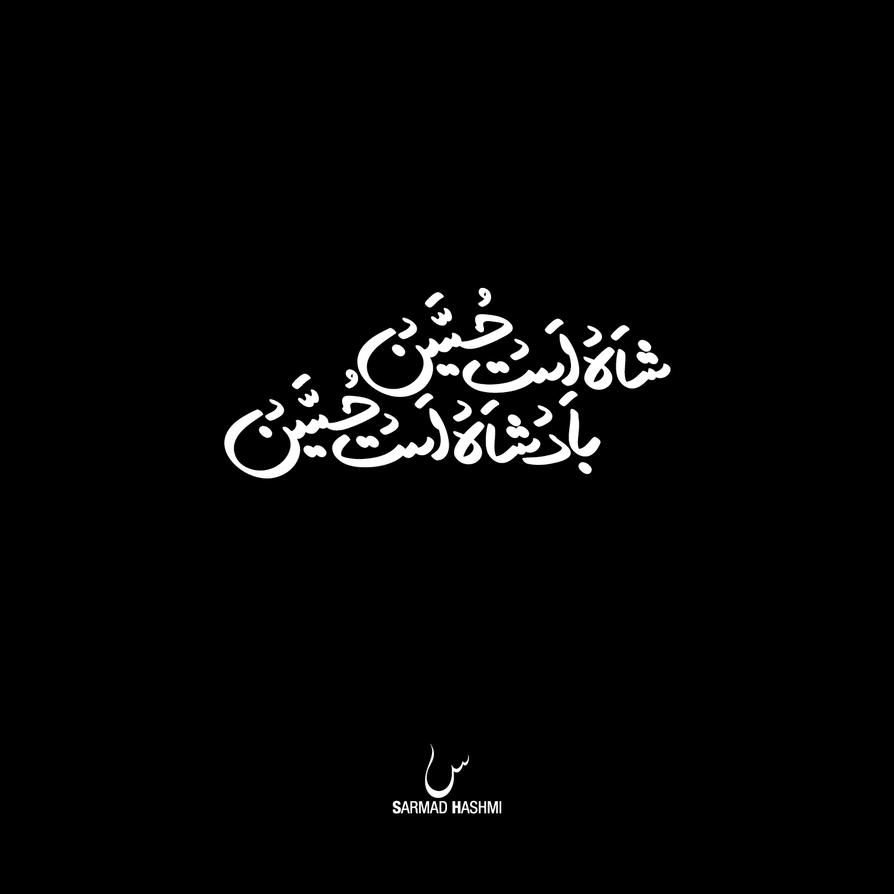 Ruler is Hussain by kr8v