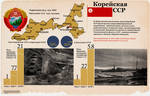 On the shores of the Eastern sea: The Korean SSR