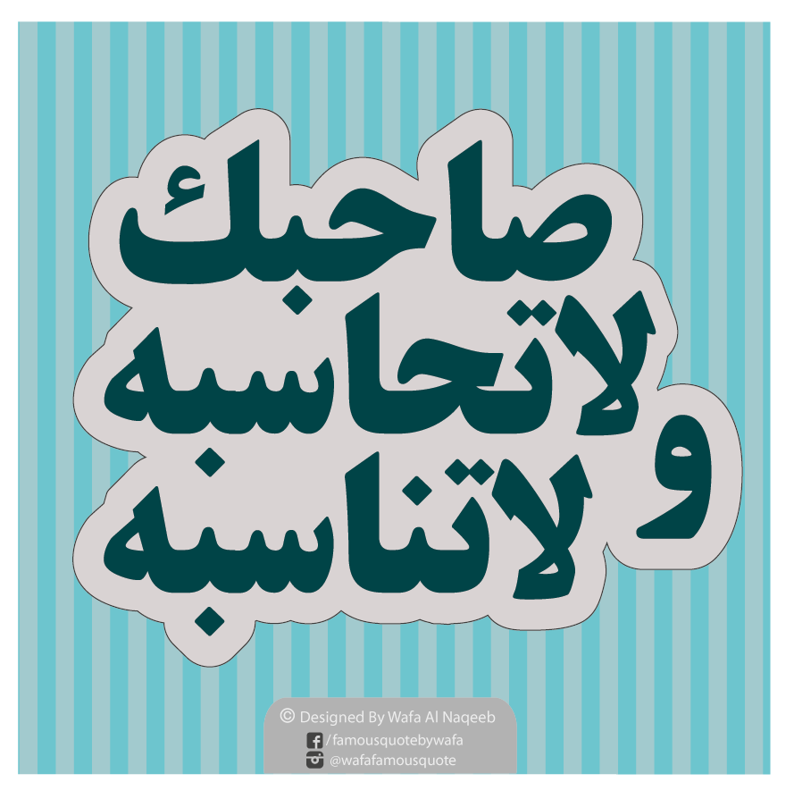 Downloading Arabic Quotes: Arabic Quote By TJMac On DeviantArt