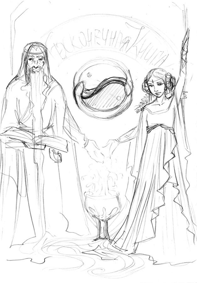 neverending story coloring pages | Neverending Story Pages Coloring Pages