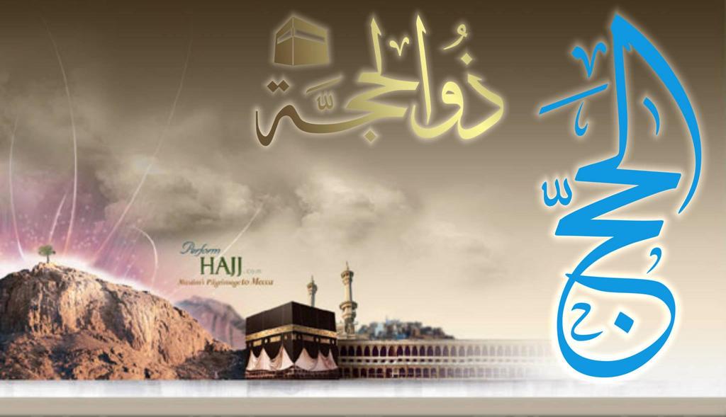 http://img04.deviantart.net/f00d/i/2014/268/a/2/hajj_2014_wallpaper_by_shahbazrazvi-d80joe8.jpg Hajj Wallpaper Free Download
