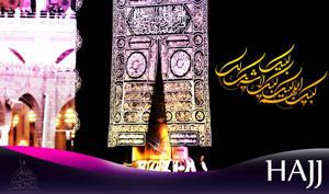 Hajj wallpaper HD