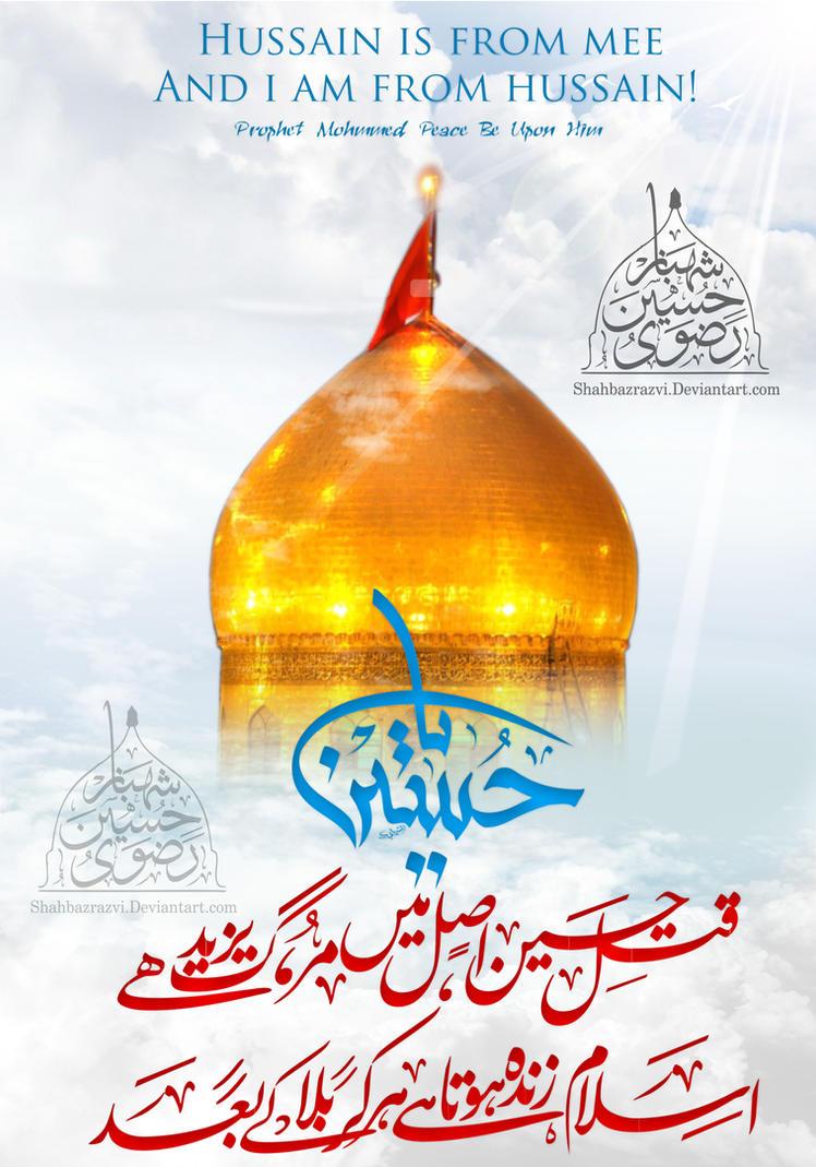 Hd wallpaper ya hussain - Ya Hussain Hd Wallpaper Muharram Wallpaper By Shahbazrazvi
