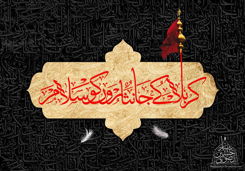 Ya Hussain Calligraphy Salam Ya Hussain Calig...