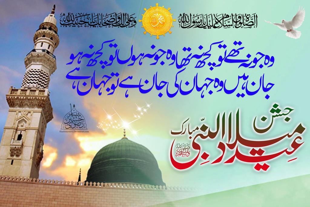 12 rabi ul awwal eid milad un nabi essay