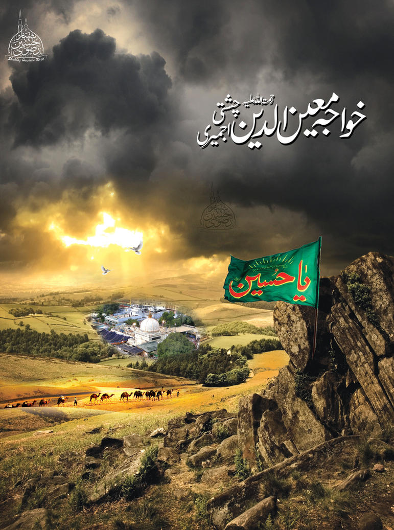 Khwaja garib nawaz wallpaper hd by shahbazrazvi on deviantart khwaja garib nawaz wallpaper hd by shahbazrazvi altavistaventures Choice Image