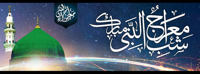 Shab e meraj mubarak wallpapers for iphone