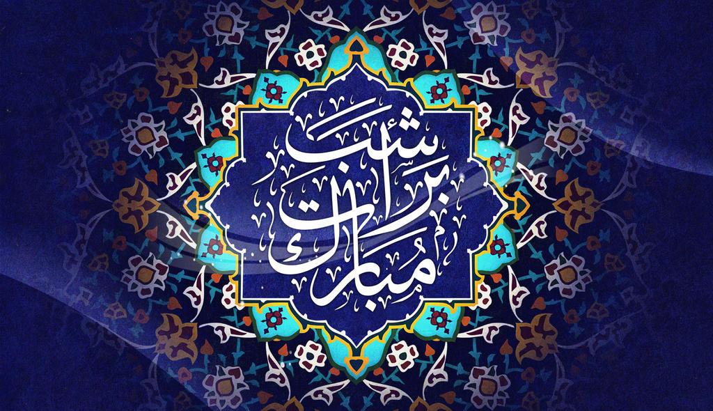 shab e barat hd wallpaper islamic wallpaper hd by shahbazrazvi da2sucg