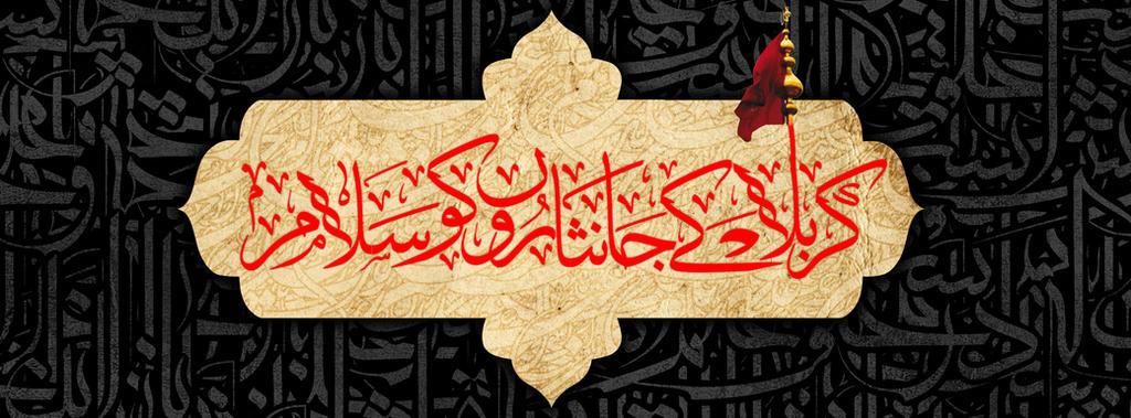 Karbala Ke Jaan Nisaro Ko Salam | Imam Hussain by SHAHBAZRAZVI