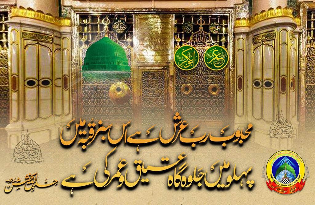 Kalam E Alahazrat - ISLAMIC WALLPAPER by SHAHBAZRAZVI