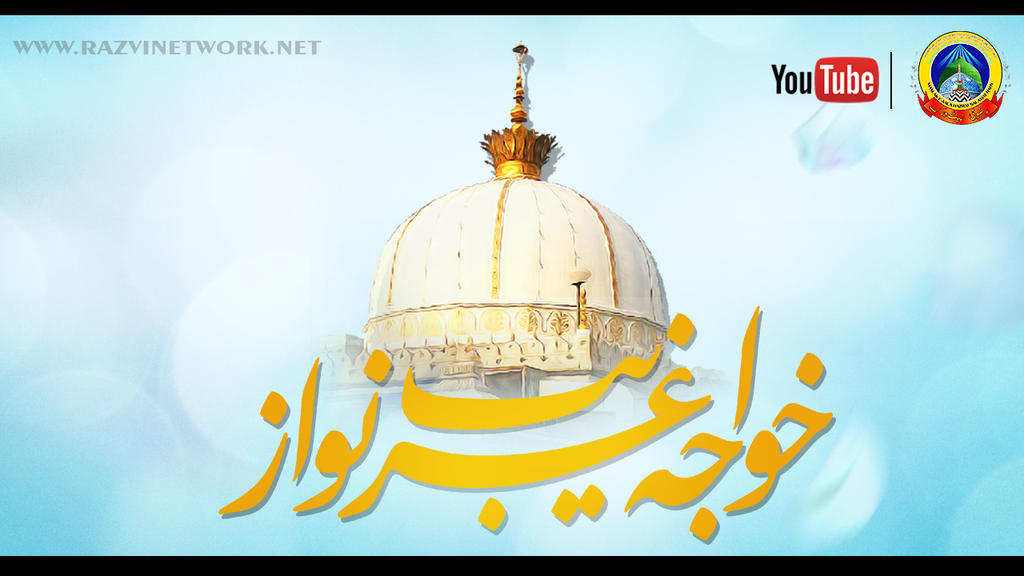 ISLAMIC WALLPAPER - KHWAJA GARIB NAWAZ by SHAHBAZRAZVI
