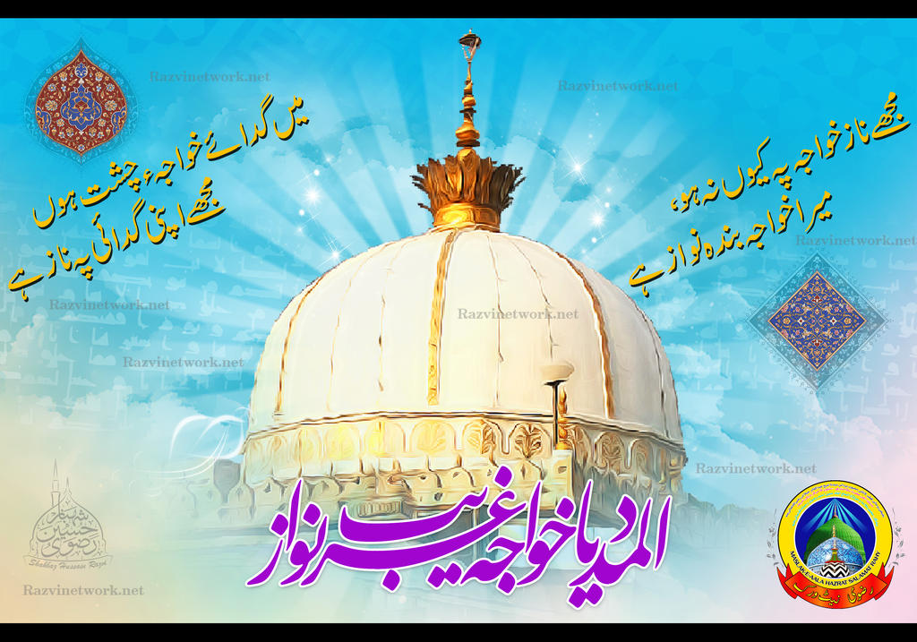 Hazrat khwaja garib nawaz wallapaper by shahbazrazvi on deviantart hazrat khwaja garib nawaz wallapaper by shahbazrazvi thecheapjerseys Image collections