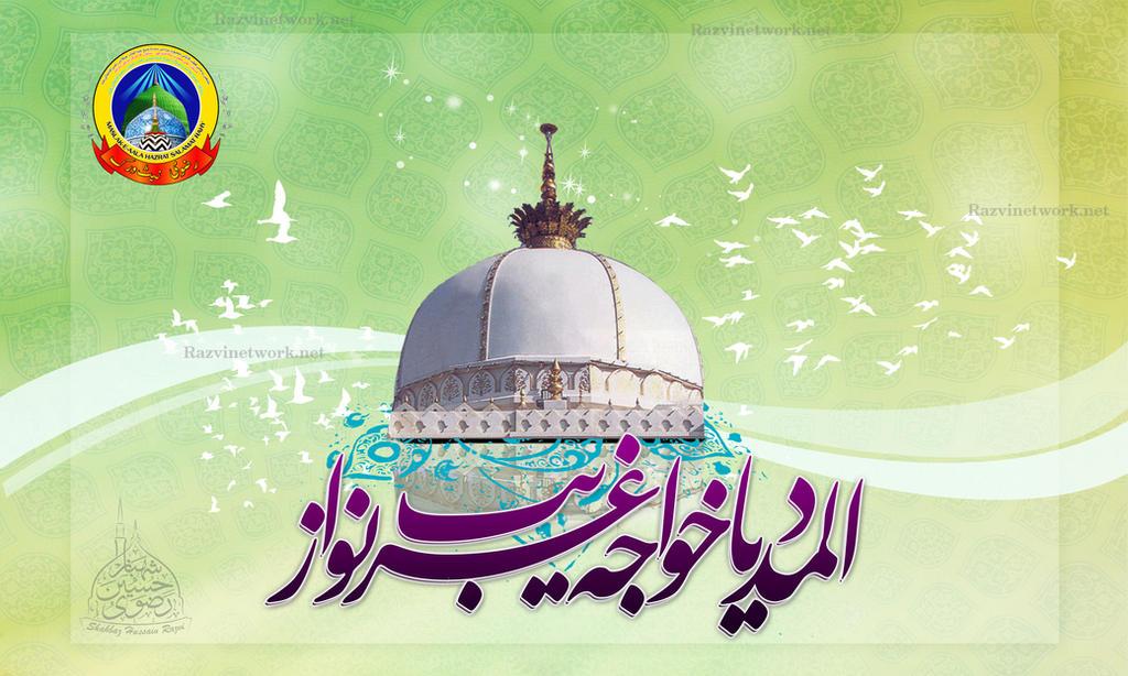 Al Madad Ya Khwaja Garib Nawaz - Islamic Wallpaper by SHAHBAZRAZVI