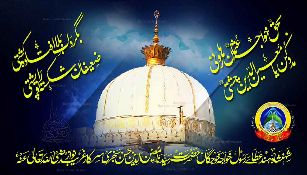 Khwaja gareeb nawaz islamic wallpaper hd by shahbazrazvi on deviantart khwaja gareeb nawaz islamic wallpaper hd by shahbazrazvi altavistaventures Gallery