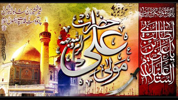 Hazrat Ali Wallpaper Islamic caligraphy