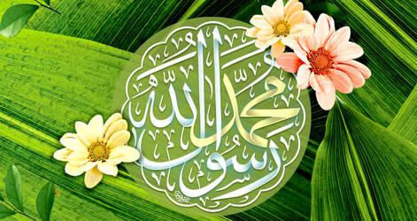 Desktop islamic caligraphy wallpaper