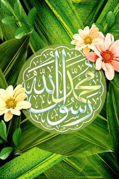 Mobile wallpaper islamic caligraphy