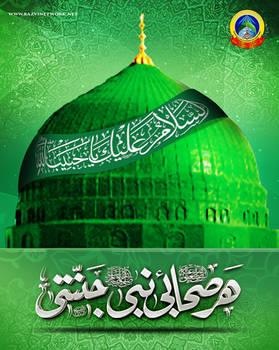 Madina Islamic Wallpaper