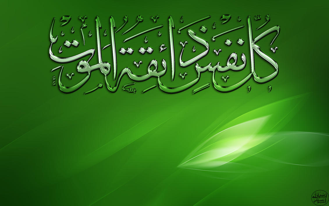 Islamic Wallpaper Hd Free Download: Islamic Mobile