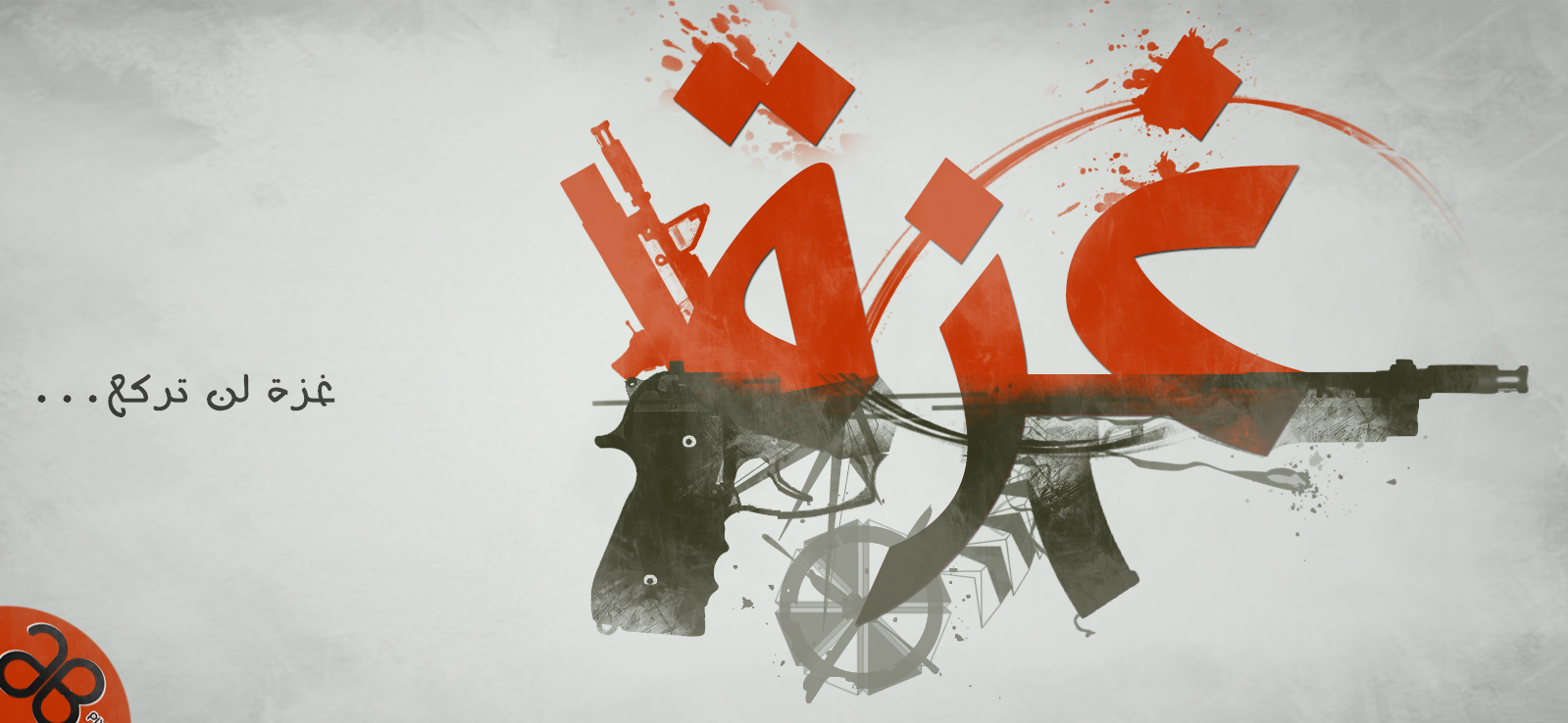 GAZA !! by ABPixel