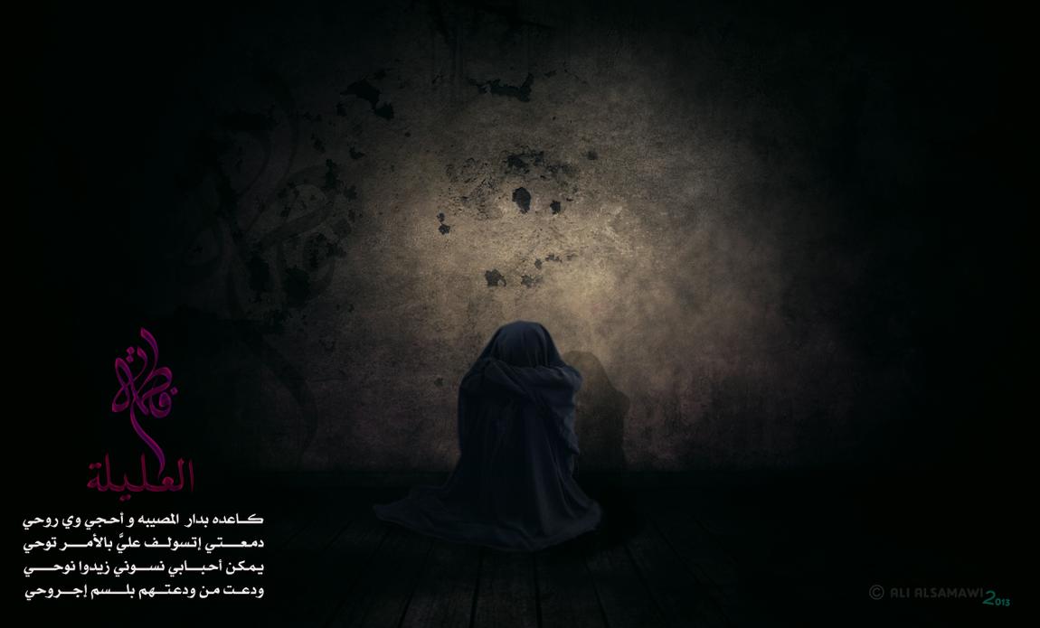 FATIMA Al3alila by AliAlsamawi