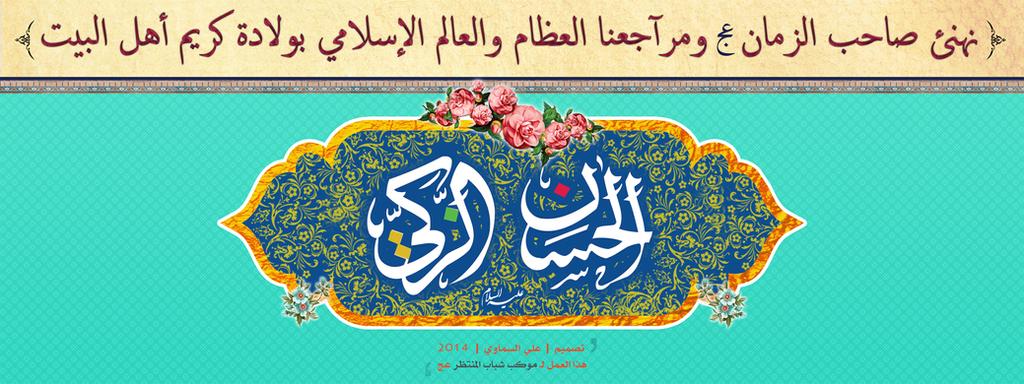 Imam Hasan by AliAlsamawi