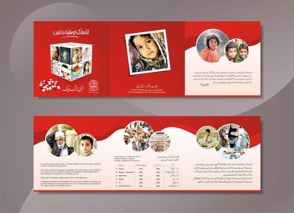 free drug bank brochure by jwd987