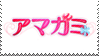 Amagami SS Logo Stamp by SeiichiroYogaLBX21