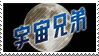 Space Brothers Logo Stamp by SeiichiroYogaLBX21
