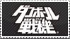 LBX Logo Stamp by SeiichiroYogaLBX21