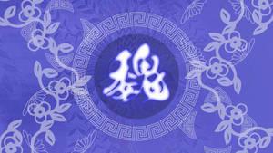 Wei - Wallpaper