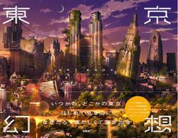 TOKYOGENSO ART BOOK