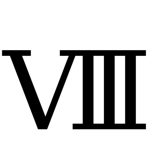 Roman Numeral 9 Tattoo