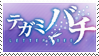 :: Stamp   Tegami Bachi by mleko099
