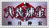 Busou Renkin stamp by darkgex