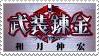 Busou Renkin stamp by darkgex