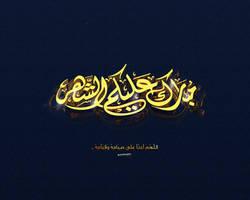 ramadan by ibrahim-ksa