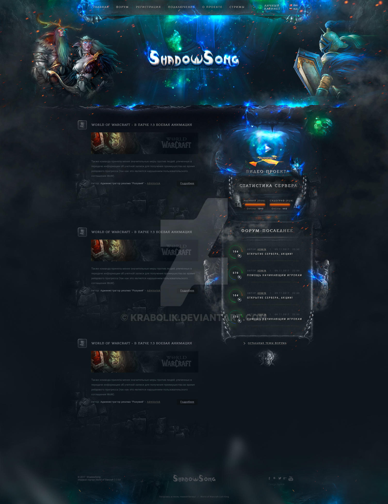 ShadowSong world of warcraft servers (web-design) by