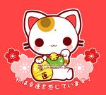 Chibi Maneki Neko