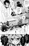 SPREEKILLER21