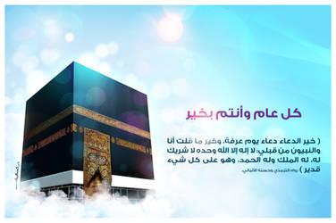 Day of Arafat by wardany