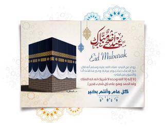 Eid mubarak by wardany