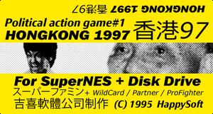 Hong Kong 97 SNES Label (NTSC/USA)