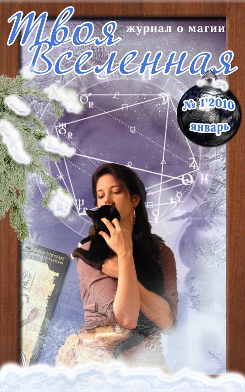 Magazin's cover by AnastasieLys